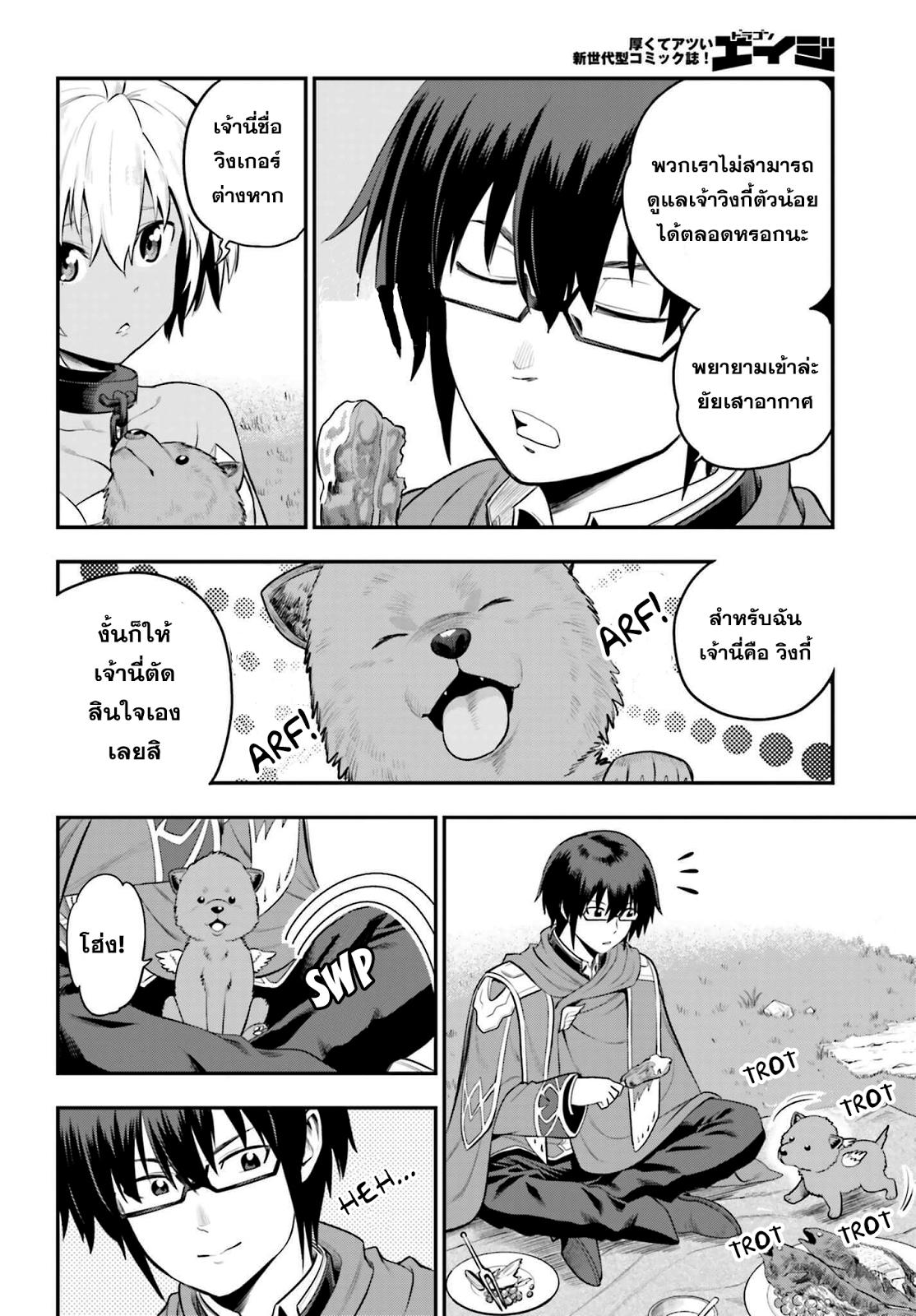 อ่านการ์ตูน Konjiki no Word Master 15 ภาพที่ 30