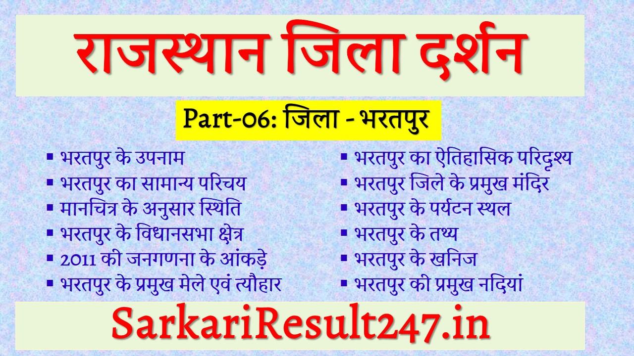 bhartpur district gk in hindi, bhartpur gk in hindi, rajasthan gk in hindi