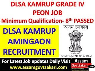 DLSA Kamrup Amingaon Recruitment 2019