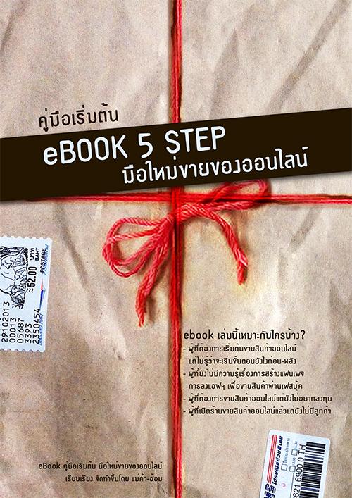 คู่มือเริ่มต้น eBOOK 5 STEP มือใหม่ขายของออนไลน์
