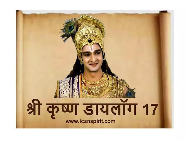 श्री कृष्णा डायलॉग | Shree Krishna Dialogue 17
