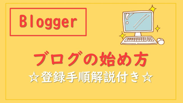 【Blogger】ブログの始め方