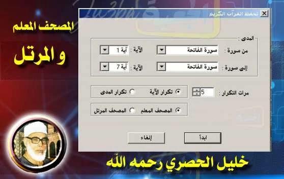 المصحف المرتل و المعلم  للمقرئ محمود خليل الحصري