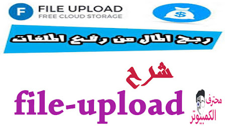 أفضل موقع File Upload لربح المال من الإنترنت