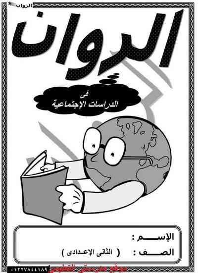 مذكرة الروان فى الدراسات الاجتماعية للصف الثانى الاعدادى الترم الثانى