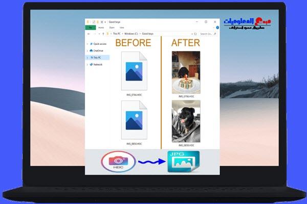 طريقة تحويل صور HEIC إلى JPG مع كيفية فتح ملفات HEIC على نظام ويندوز