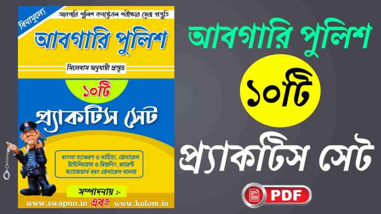 10 WB Abgari Police Constable Bengali Practice Set PDF