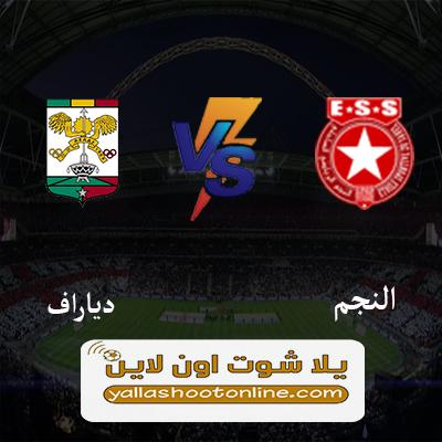 مباراة النجم الساحلي و دياراف اليوم