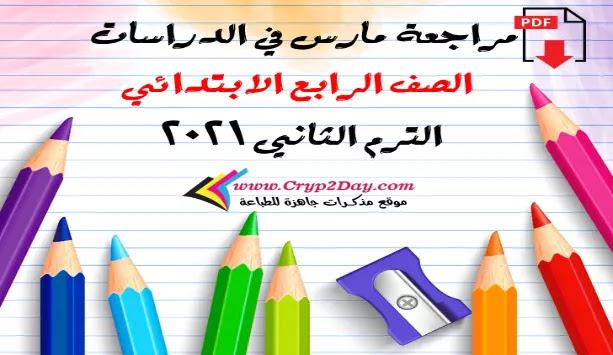 امتحان دراسات متعدد الاختيارات منهج الصف الرابع الابتدائي الترم الثاني