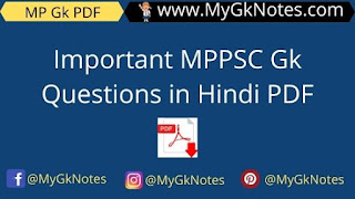 Important MPPSC Gk Questions in Hindi PDF