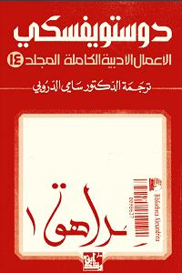 الأعمال الأدبية الكاملة المجلد الرابع عشر لـ فيودور دوستويفسكي