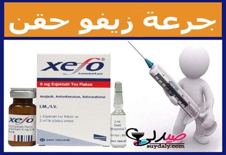 جرعة وطريقة استخدام زيفو xefo 8 mg حقن