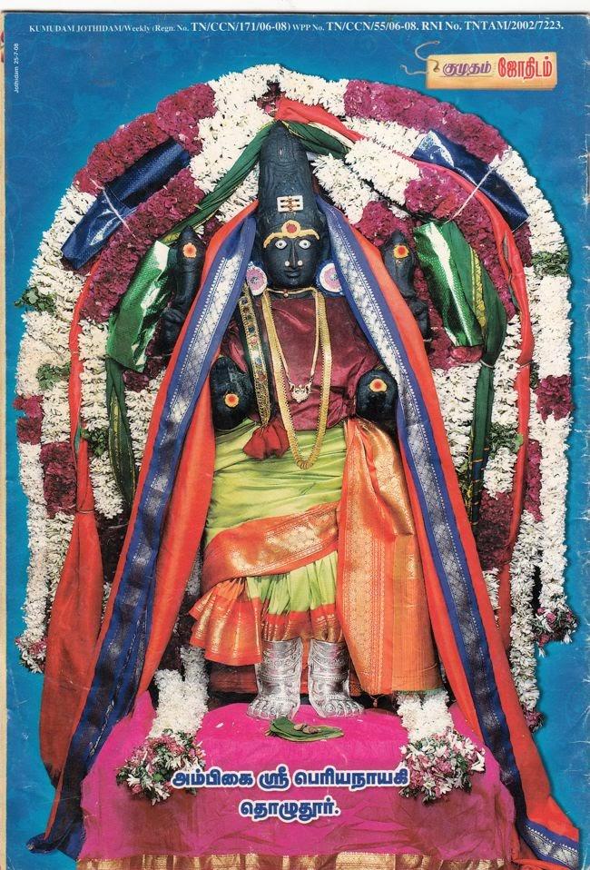 Goddess Periyanayaki Amman
