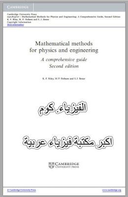 كتاب الرياضيات للفيزيائيين والمهندسين pdf برابط مباشر