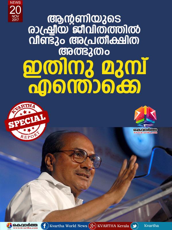 Again surprise in A K Antony's political life, Thiruvananthapuram, News, Politics, Congress, Rahul Gandhi, Ramesh Chennithala, Cabinet, Kerala.