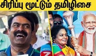 Seeman Trolling Speech About Tamilisai & Modi | BJP