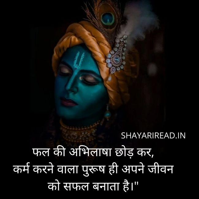 कृष्ण भक्ति शायरी   बाल कृष्ण शायरी   Krishna Bhakti Shayari in Hindi