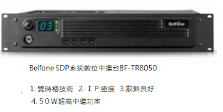 Belfone SDP系統DMR中繼台 BF-TR8050