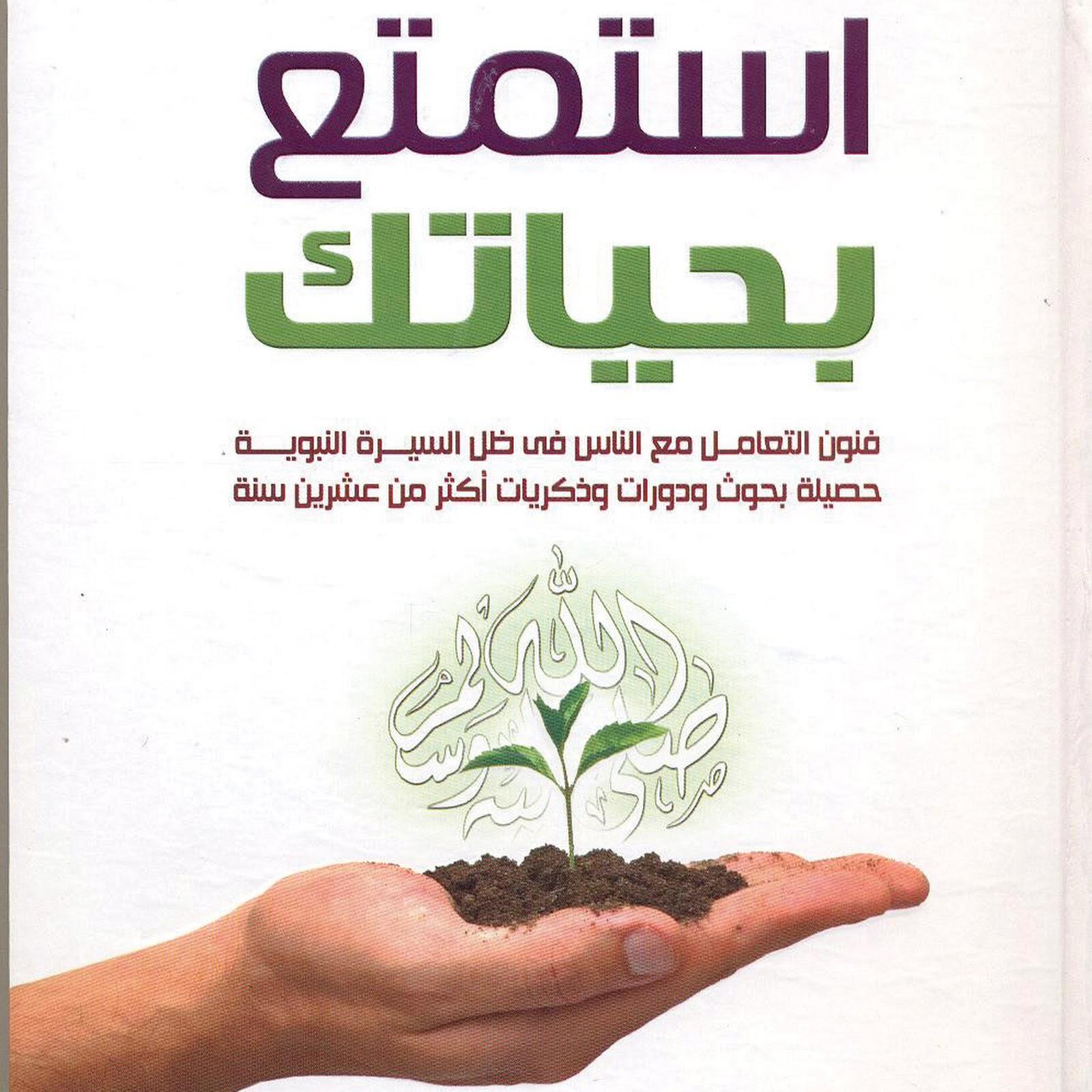 نبذة من كتاب إستمتع بحياتك للكاتب محمد بن عبد الرحمن العريفي