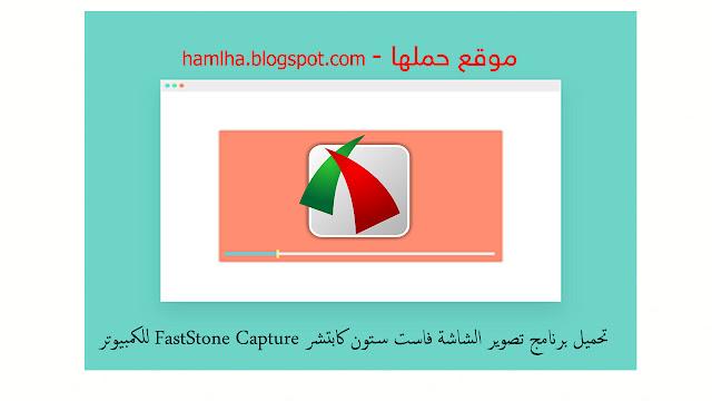 تحميل برنامج تصوير الشاشة فاست ستون كابتشر FastStone Capture للكمبيوتر