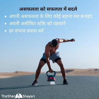 motivational stories in hindi for success download