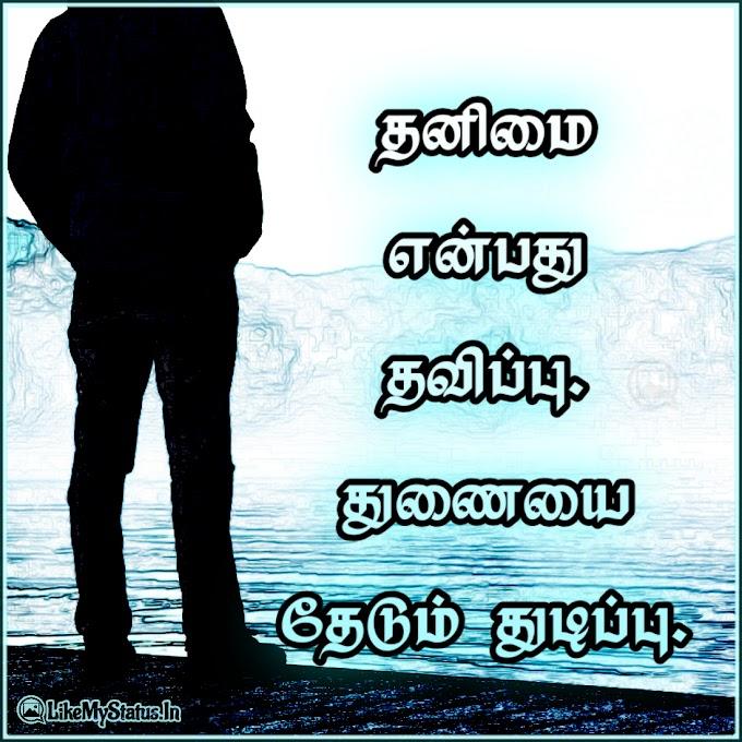 15 தனிமை கவிதைகள் | Alone Tamil Quotes