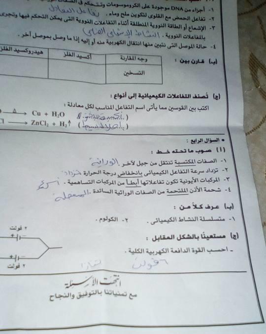 نموذج اجابة امتحان العلوم للصف الثالث الاعدادى الترم الثاني 2018 محافظة اسوان