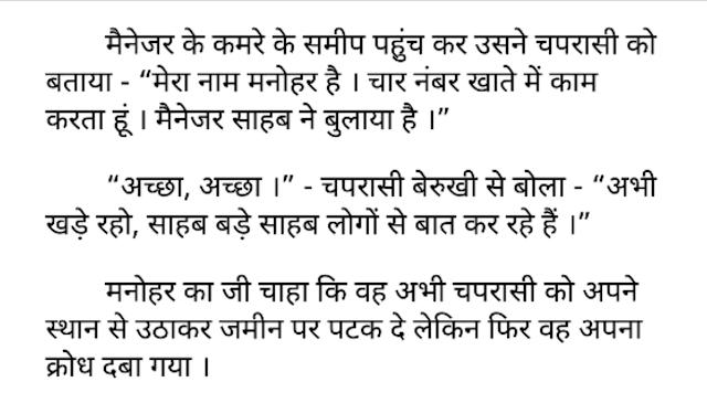 Char Apradhi Hindi PDF