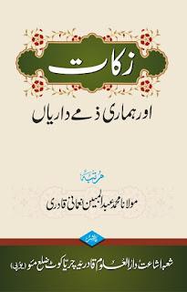 Zakat Aur Hamari Zimmedariyan By Allama Abdul Mubeen Numani زکاۃ اور ہماری ذمہ داریاں مصںف علامہ عبد المبین نعمانی