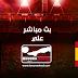 مشاهدة مباراة اسبانيا وجزر فاروه بث مباشر بتاريخ 08-09-2019 التصفيات المؤهلة ليورو 2020