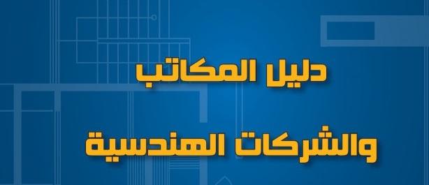 دليل وأرقام مكاتب الإستشارات الهندسيه فى مصر 2021