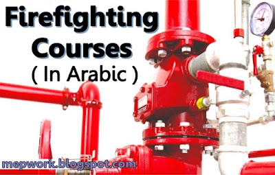 Download a collection of firefighting courses and books in Arabic