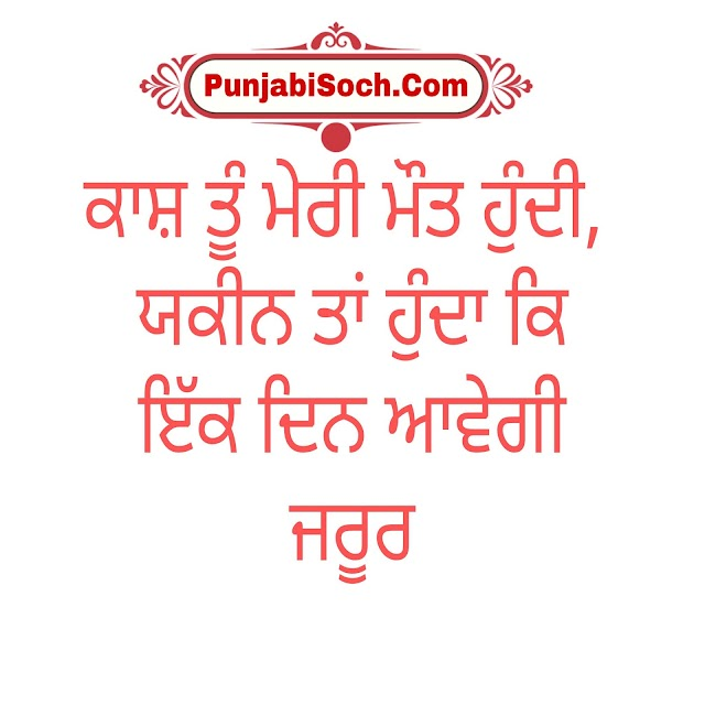 Heart Touching Status | Heart Touching Sad Status in Punjabi for WhatsApp,Instagram and Facebook | Heart Touching Status in Punjabi Language | Heart Touching Status in Punjabi