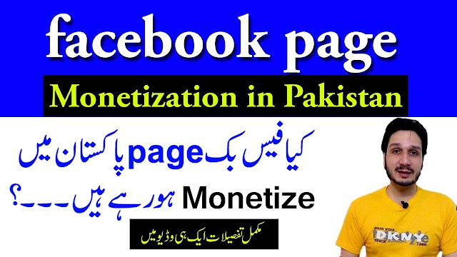 Fb Page Monetization in Pakistan | Facebook Ads Break | Eligible Countries for fb monetization Pak