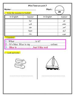 امتحانات لغه انجليزيه مصغرة للصف الثالث الابتدائي الترم الثاني 2020 لمستر محمد عطية