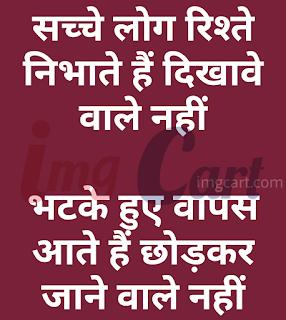 Sad Love Image With Shayari in Hindi