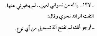 اقتباسات من رواية مقتل بائع الكتب