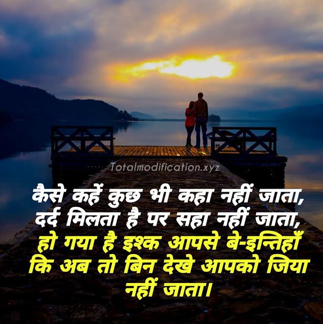 36+ Love Shayari status in hindi | Love Shayari pics