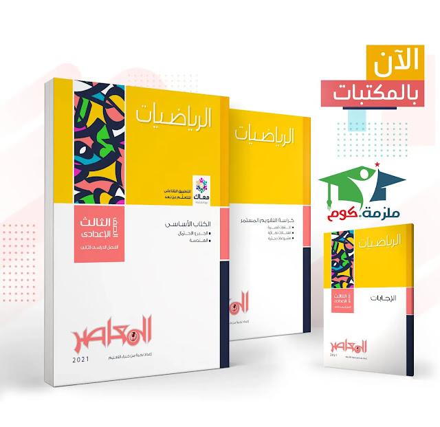 تحميل كتاب المعاصر رياضيات للصف الثالث الاعدادى ترم ثاني 2021 pdf