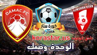 نتيجة مباراة الوحدة وضمك اليوم الجمعة 6-3-2020 في الدوري السعودي الجولة ال21