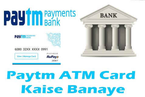 paytm-card-kaise-banaye