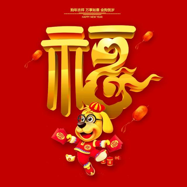 chinese new year free psd file