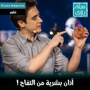 هذا الرجل يصنع آذان بشرية حية من التفاح !