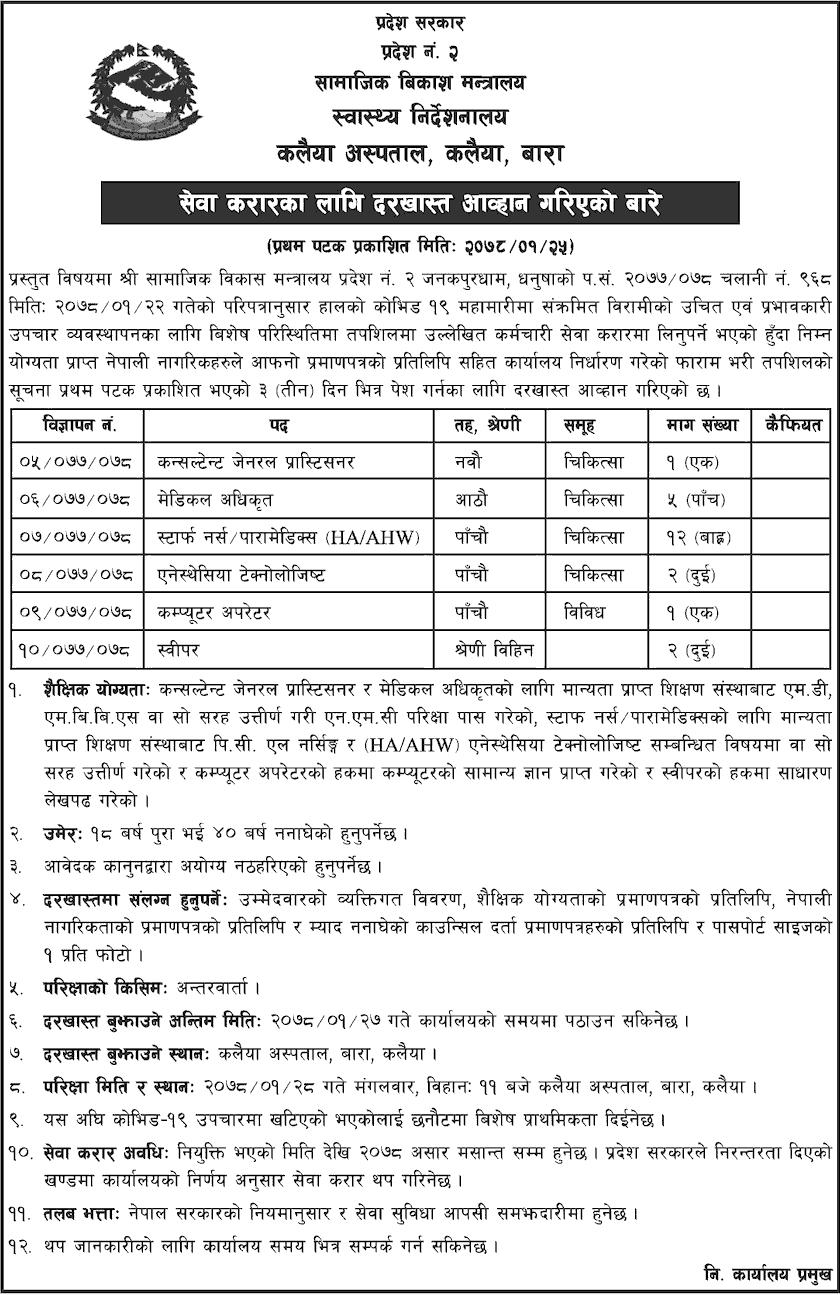 Kalaiya Hospital, Kalaiya Bara Job Vacancy for Doctor, Staff Nurse, HA, AHW, Anesthesiologist, Computer Operator and Sweeper