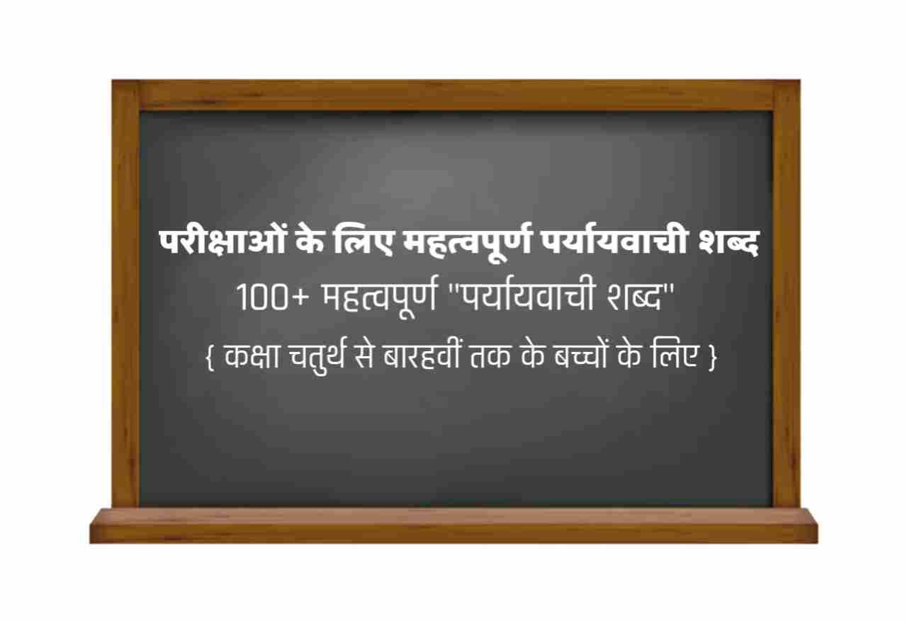 100+ परीक्षा हेतु महत्वपूर्ण पर्यायवाची शब्द, पर्यायवाची शब्द किसे कहते हैं, समानार्थक शब्द की परिभाषा, पांचवी कक्षा के लिए पर्यायवाची शब्द, paryayvac