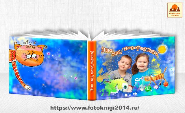 Макет детской фотокниги со стихами