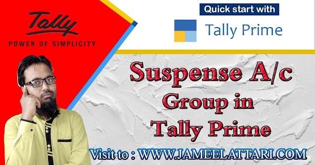 Suspense A/c Group in Tally Prime   सस्पेंस अकाउंट ग्रुप में कौन सी लेजर आती है