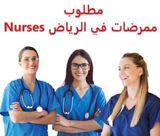 وظائف السعودية مطلوب ممرضات في الرياض Nurses