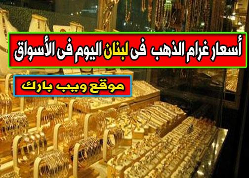 أسعار الذهب فى لبنان اليوم الجمعة 15/1/2021 وسعر غرام الذهب اليوم فى السوق المحلى والسوق السوداء