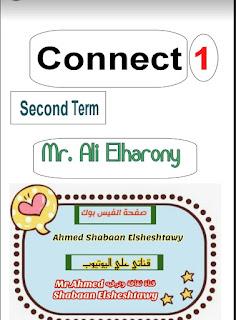 حمل مذكرة اللغة الانجليزية للصف الاول الابتدائي الترم الثاني 2020 منهج كونكت 1